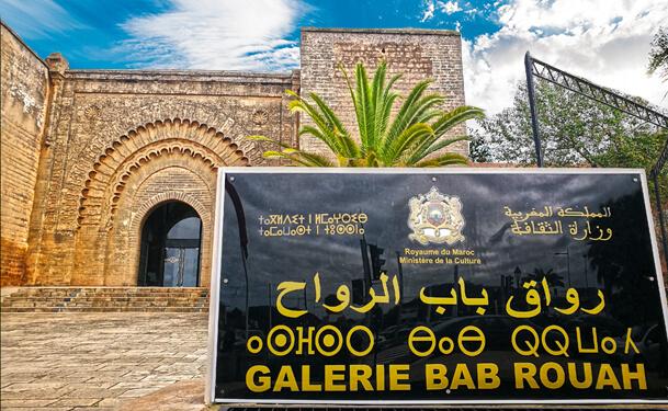 Galería de Bab Rouah