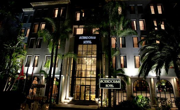 Le Soundouss hôtel